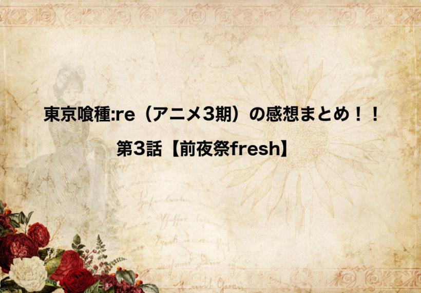 東京喰種:re アニメ 第3話 感想