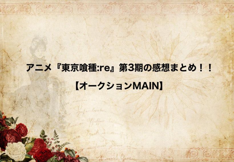 東京喰種:re アニメ 第4話 感想