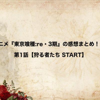 東京喰種:re アニメ 1話 感想