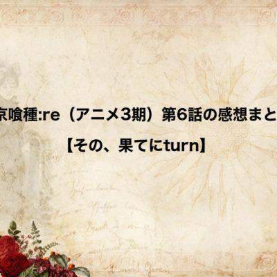 東京喰種:re アニメ 第6話 感想