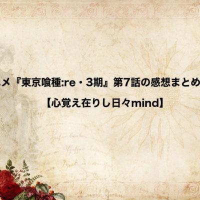 東京喰種:re アニメ 第7話 感想