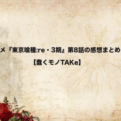 東京喰種:re アニメ 第8話 感想